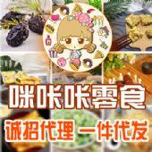 咪咔咔零食手工坊 专供微商食品一手货源 招代理