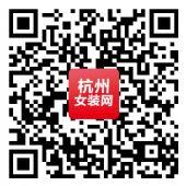 【杭州女装网】8年好口碑,一手货源老品牌。图片