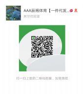 厂家直销阿迪耐克新百伦乔丹莆田一手货源免费收微信代理