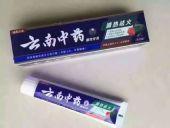 云南中药牙膏厂家批发 100克中药牙膏货源供应