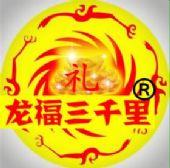 龙福三千里(节日礼品-粽子月饼年货团购批发)