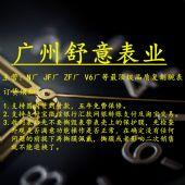 舒意表业 高端名表复刻手表