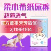 柔小希纸尿裤超薄舒适,给宝宝极致呵护!产品质量合格图片
