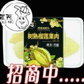 农茂新品榴莲肉强势来袭, 杭州中果食品工厂直招北方代理分销商