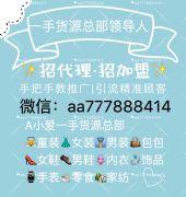 小巴黎高端男女童装代理一手货源厂家直销广州档口一件代发批发