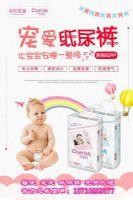 宠爱初生肌品牌介绍纸尿裤界的小米真正小内裤拉拉裤