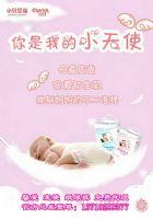 小贝婴童国际宠爱馨爱纸尿裤拉拉裤代理政策说明低门槛一件代发