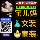 韩国童装 女装货源 微商代理批发 一件代发接推广