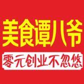 谭八爷微商代理四川麻辣小吃、微商速食小吃零投资零囤货一件代发