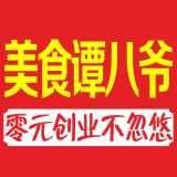 谭八爷官方代理制度详细介绍,郭芊芊0元带你创业