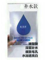 魔力鲜颜面膜补水效果好吗?代理多少钱?