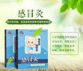 中国灸儿童灸感冒灸治疗感冒远离抗生素提高宝宝抵抗力
