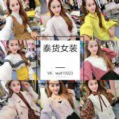 中韩欧泰批发市场女装一手货源一件代发图片