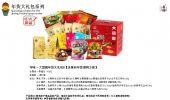 春节过年食品大礼包团购企业年会礼品送健康