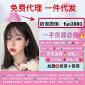【热门】厂家直供批发拿货韩版女装童装 免费代理 一件代发图片