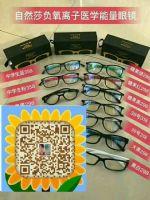 自然莎眼镜加盟费是多少,怎样可以找到官方授权代理?