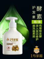 天然茶籽精油酵素洗护套装批发店店铺图片