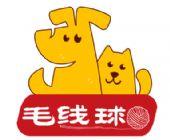 毛线球宠物用品店店铺图片