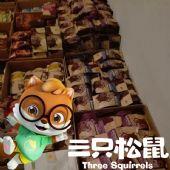 三只松鼠坚果代理品牌休闲零食微商货源火爆加盟