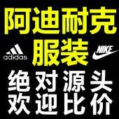 ★绝对源头★耐克阿迪达斯adidas运动服批发高仿货源★一件代发