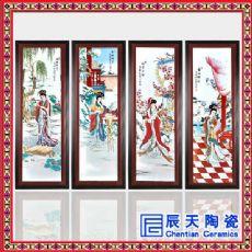 景德镇陶瓷器 仕女图瓷板装饰画家居客厅装饰摆件