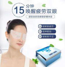 珍视明微商代理――护眼贴和眼罩