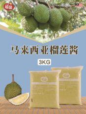 马来西亚D24苏丹王冷冻榴莲酱(3公斤袋装)