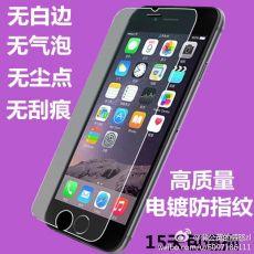 苹果手机钢化膜一手货源诚招代理图片