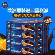 欧洲原装进口食品Jaffacakes嘉法蛋糕派150g*24