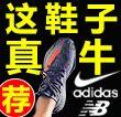 怎样买到高品质的运动真标鞋? 微商运动鞋代理图片