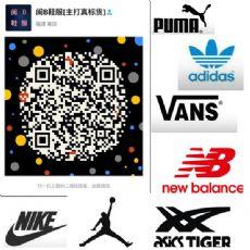 【全网最低价】第 一手实力货源 品牌高仿运动鞋 耐克/阿迪/万斯