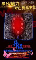 向大大旗下品牌维多利亚男士磁疗内裤有什么作用?