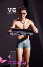 2017火爆磁疗内裤男士 向大大男士磁疗内裤 向大大维多利亚磁疗