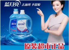 微商卖蓝月亮洗衣液赚钱吗?代理需要什么?图片