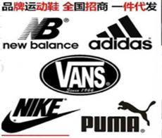莆田云彩鞋业直销--耐克--阿迪--乔丹--免费代理一件代发!