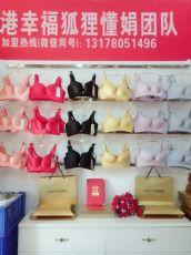 香港幸福狐狸内衣质量怎么样?怎么代理的?图片