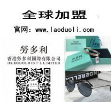 香港劳多利首饰,一折供货,强势招收