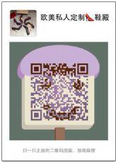 【原单私人定制鞋殿】诚招微信 实体店代理,支持10天无理由退换>图片
