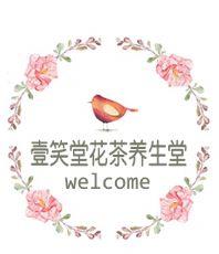 亳州壹笑堂茶叶有限公司企业店主营各种花茶批发,支持OEM贴牌代加工,袋泡茶,八宝