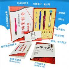 中华好字成防近视笔护眼笔铅笔款钢笔款