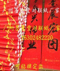 江西墨意堂空白对联纸厂家,105克铜版纸,70克全年红纸批发