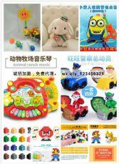 儿童玩具招加盟免费代理