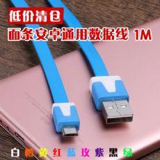 安卓扁平面条数据线 micro usb多用型接口手机充电线1米