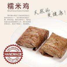 荷叶糯米鸡 茶楼早餐饮食材点心零食供应零售