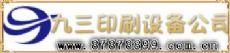 春联批发厂家九三印刷设备有限公司