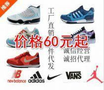 厂家直销 品牌鞋服 免费加盟  耐克、阿迪、新百伦乔丹AJ等各种品牌运动鞋微信招免费代理,一件代发图片