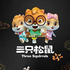 三只松鼠坚果零食批发货源