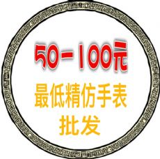 50-100最低精仿手表货源,厂家直销 免费代理图片