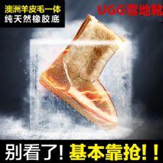UGG雪地靴之乡正品代工厂家皮毛一体雪地靴 豆豆鞋 招代理>图片