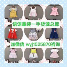 新款时尚爆款童装货源 厂家直供 一件代发 质量保证